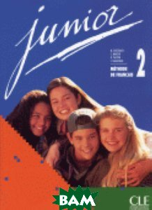 Купить Junior 2 Livre de l`eleve, CLE International, Michele Butzbach, 978-2-09-033360-2
