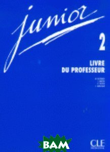 Купить Junior 2 Livre Du Professeur, CLE International, Michele Butzbach, 978-2-09-033370-1
