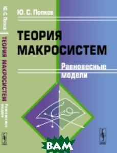 Купить Теория макросистем. Равновесные модели, Либроком, Попков Ю.С., 978-5-397-04748-7
