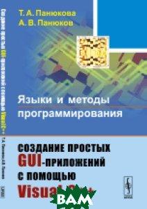 Языки и методы программирования. Создание простых GUI-приложений с помощью Visual С++
