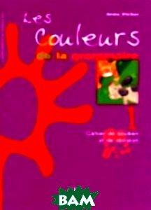 Купить Les Couleurs De La Grammaire 1, CLE International, Anne Vicher, 978-2-09-033075-5