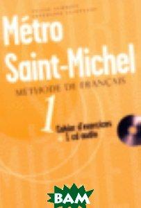 Купить Metro Saint-Michel 1 Cahier D`Exercices (+ Audio CD), CLE International, Stephanie Saintenoy, 978-2-09-035261-0