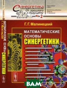 Купить Математические основы синергетики. Хаос, структуры, вычислительный эксперимент. Выпуск 2, URSS, Малинецкий Г.Г., 978-5-9710-3870-2