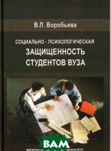 Социально-психологическая защищенность студентов Вуза. Монография
