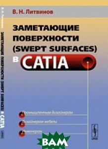 Заметающие поверхности (swept surfaces) в CATIA