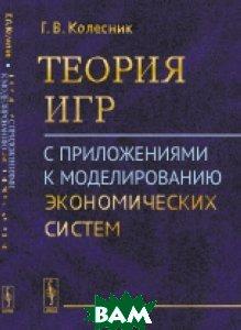 Купить Теория игр с приложениями к моделированию экономических систем, URSS, Колесник Г.В., 978-5-9710-3901-3