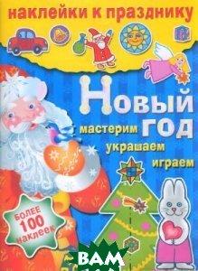 Купить Новый год, Стрекоза, Шарикова Е., 978-5-89537-427-6