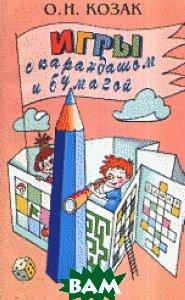 Купить Игры с карандашом и бумагой, Союз (книги), Козак О.Н., 5-94033-032-0