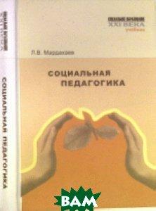Купить Социальная педагогика: учебник для студентов высших учебных заведений, Российский государственный социальный университет (РГСУ), Мардахаев Л.В., 978-5-7139-1014-3