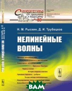 Купить Нелинейные волны. Выпуск 80, URSS, Рыскин Н.М., 978-5-9710-3927-3