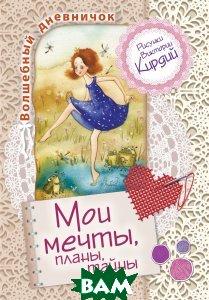 Купить Мои мечты, планы, тайны. Волшебный дневничок, АСТ, Виктория Кирдий, 978-5-17-097366-8