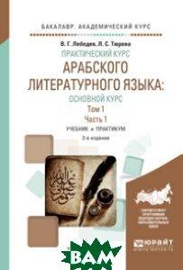 Практический курс арабского литературного языка: основной курс в 2-х томах. Том 1 в 2-х частх. Часть 1. Учебник и практикум для академического бакалавриата