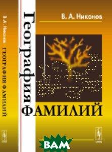 Купить География фамилий, ЛЕНАНД, Никонов В.А., 978-5-9710-4002-6