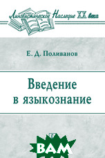 Введение в языкознание, Либроком, Поливанов Е.Д., 978-5-397-04589-6  - купить со скидкой