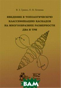 Купить Введение в топологическую классификацию каскадов на многообразиях размерности два и три, Институт компьютерных исследований, Гринес В.З., 978-5-93972-922-2