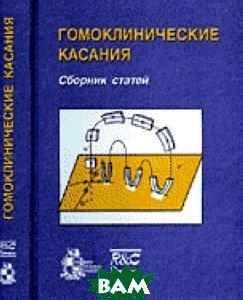 Купить Гомоклинические касания, НИЦ Регулярная и хаотическая динамика, Институт компьютерных исследований, 978-5-93972-376-3