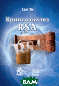 Купить Криптоанализ RSA, НИЦ Регулярная и хаотическая динамика, Институт компьютерных исследований, Ян Сонг Й., 978-5-93972-873-7