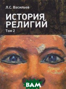 Васильев Л.С. / История религий. Том 2