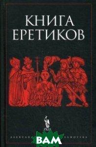 Купить Книга еретиков, Пальмира, Бирюкова Д., 978-5-521-00094-4