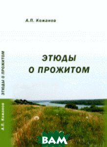 Купить Этюды о прожитом, Содействие - XXI век, Кожанов А.П., 978-5-91423-048-4
