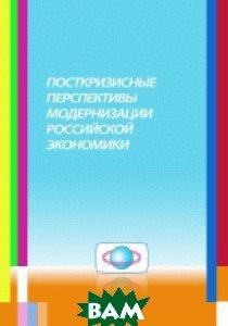 Купить Посткризисные перспективы модернизации российской экономики, Содействие - XXI век, Белокрылова О.С., 978-5-91423-026-2