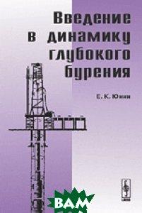 Купить Введение в динамику глубокого бурения, URSS, Юнин Е.К., 978-5-397-04606-0