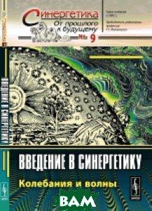 Купить Введение в синергетику. Колебания и волны, ЛКИ, Трубецков Д.И., 978-5-397-04916-0