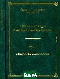 С. Т. Мелюхин. Избранные труды. Наследие и современность. В 3 томах. Том 1. Лекции. Воспоминания