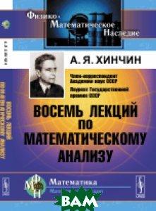 Купить Восемь лекций по математическому анализу, Либроком, Хинчин А.Я., 978-5-397-04699-2