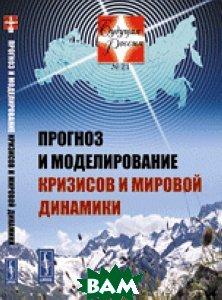 Купить Прогноз и моделирование кризисов и мировой динамики, ЛКИ, Акаев А.А., 978-5-397-04194-2