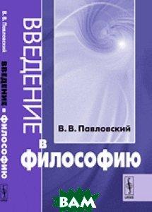 Купить Введение в философию, Либроком, В. В. Павловский, 978-5-397-02524-9