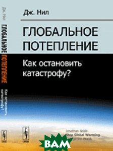 Купить Глобальное потепление. Как остановить катастрофу?, Едиториал УРСС, Нил Дж., 978-5-397-03633-7
