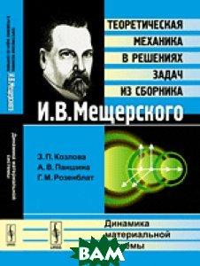Динамика материальной системы. Теоретическая механика в решениях задач из сборника И.В. Мещерского