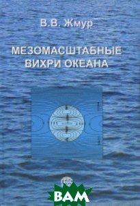 Купить Мезомасштабные вихри океана, ГЕОС, Жмур В.В., 978-5-89118-534-0