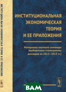 Институциональная экономическая теория и ее приложения