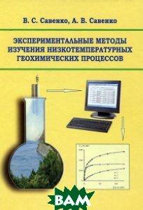 Купить Экспериментальные методы изучения низкотемпературных геохимических процессов, ГЕОС, Савенко В.С., 978-5-89118-480-0