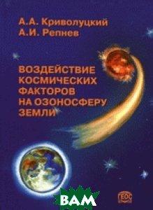 Купить Воздействие космических факторов на озоносферу Земли, ГЕОС, Криволуцкий А.А., 978-5-89118-488-6