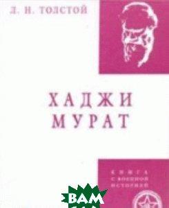 Хаджи-Мурат. Книга с военной историей