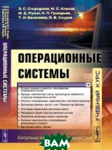 Купить Операционные системы, URSS, Спиридонов Э.С., 978-5-397-05754-7