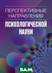 Купить Перспективные направления психологической науки, Высшая Школа Экономики (Государственный Университет), Болотова А., 978-5-7598-0961-6