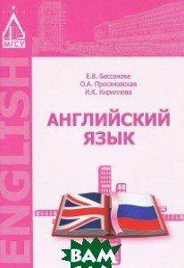 Купить Английский язык, МГСУ, Бессонова Е.В., 978-5-7264-0930-6