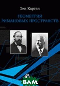 Купить Геометрия римановых пространств, Регулярная и хаотическая динамика, Институт компьютерных исследований, Картан Э., 978-5-4344-0085-5