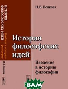 Купить История философских идей: Введение в историю философии, URSS, Попкова Н.В., 978-5-397-03531-6