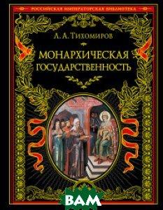Купить Монархическая государственность, ЭКСМО, Тихомиров Лев Александрович, 978-5-699-92495-0