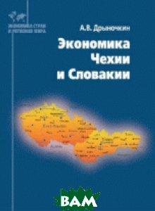 Купить Экономика Чехии и Словакии, МГИМО-Университет, Дрыночкин А.В., 978-5-9228-1446-1