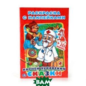 Купить Раскраска с наклейками Сказки, Умка, 978-5-506-01212-2