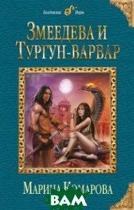 Купить Змеедева и Тургун-варвар, ЭКСМО, Комарова Марина Сергеевна, 978-5-699-93014-2