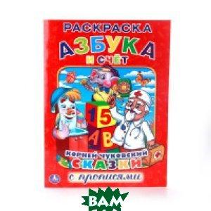 Купить Раскраска с прописями Азбука и счет. Сказки, Умка, 978-5-506-01213-9