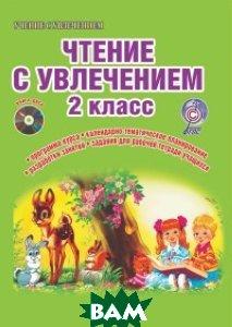 Чтение с увлечением. 2 класс. Интегрированный образовательный курс. ФГОС (+ CD-ROM)