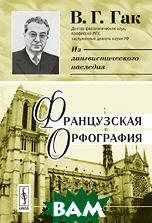 Купить Французская орфография, URSS, Гак В.Г., 978-5-397-06278-7